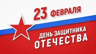 видео 23 февраля  - День Защитника Отечества