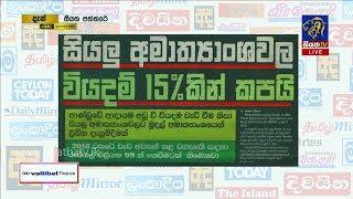 Siyatha Paththare | 19.06.2019 | Siyatha TV Thumbnail