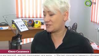 ОТВ: Сахалинские школьники присоединились к акции «Билет в будущее»