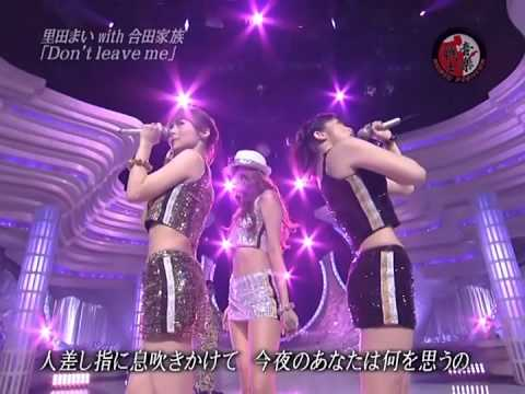 『 Don't leave Me 』 里田まい with 合田家族 (2009)