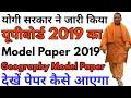 UPBoard Exam 2019,यूपीबोर्ड परीक्षा 2019 । 12th Geography UPBoard Model Paper 2019,UPBoard Exam 2019