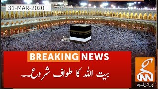 Breaking News | Mataaf Open in Haram Shareef as Pilgrims perform Tawaf | GNN | 31 March 2020