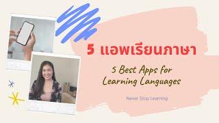 5 แอพเรียนภาษาเลิศๆ แบบดีต้องบอกต่อ!!!   5 best apps for learning languages screenshot 4