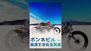 ボンネビル ~ 最速を求める男達 thumbnail