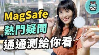 蘋果酷東西『 MagSafe 』充電器開箱實測!搭原廠充電頭跟第三方充電頭效果差在哪?磁吸效果多牢?可以單手解開嗎?通通有解答