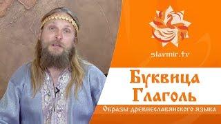МАГИЯ БУКВИЦЫ -  выпуск 4 (Глаголь)