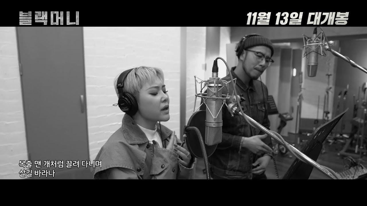 치타 (CHEETAH), 에스진 - 아리 (블랙머니 OST) [Music Video]