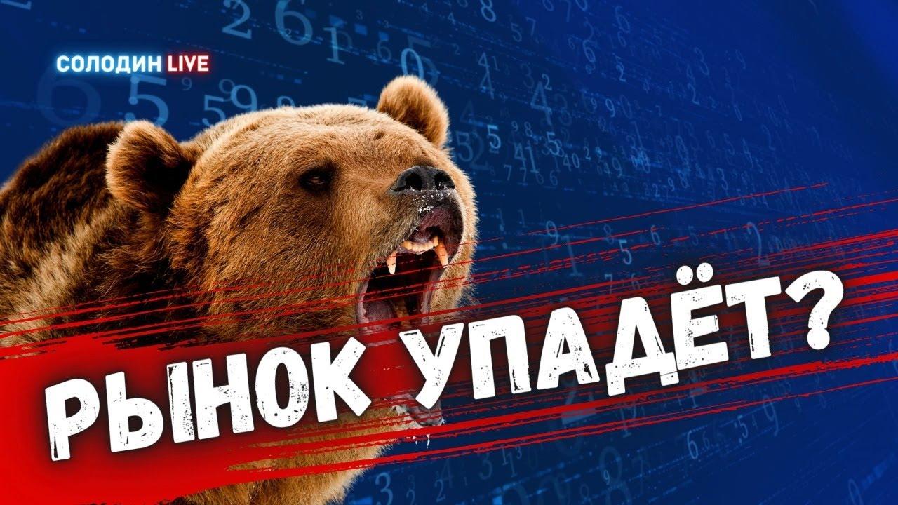 Почему Bank of America ждёт снижения индекса в 3 квартале 2021 года? Солодин LIVE