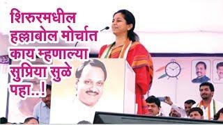 supriya sule full speech at shirur hallabol and...