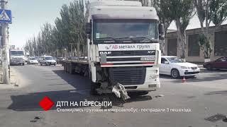ДТП на Пересыпи: столкнулись грузовик и микроавтобус - пострадали три пешехода