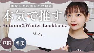 【GRL】秋冬服🍁本気で推す!厳選した購入品をご紹介/着まわしコーデ/LookBook🧥【グレイル】