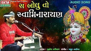 Sa Bolu To Swaminarayan || Jignesh Kaviraj || Audio Song || Ekta Sound