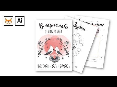 Как сделать открытки, метрику, карточки для малышей в Adobe Illustrator