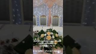 Оформление свадьбы тканями, цветами и воздушными шарами в Нижнем Новгороде. Персиковая свадьба