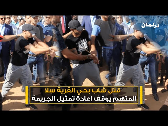 المجرم يوقف تمثيل جريمة قتل شاب بحي قرية أولاد موسى سلا!!