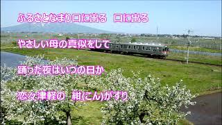 恋々津軽(北野まち子)♪♪ COVER(キー:♯3)