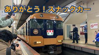 近鉄122200系スナックカー臨時列車名古屋発車