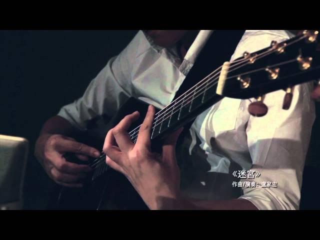 盧家宏Lu Jia Hong【迷宮 The Maze】HD官方完整版