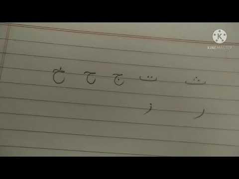 How To Write Arabic Alphabet