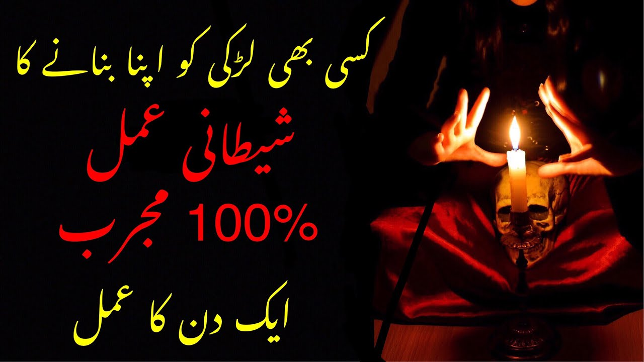 Download Mohabbat Ka Shaitani Amal   1 Din Ka Amal   Urdu and Hindi