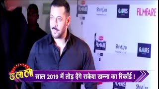 Salman Khan How To Break The Record Of Superstar Rajesh Khanna !! Ulala