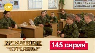 Кремлевские Курсанты 145
