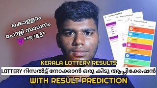 Kerala Lottery Result Prediction App 😯 | ഭാഗ്യക്കുറി വാങ്ങുന്നവർ ഈ വീഡിയോ തീർച്ചയായും കാണുക ..