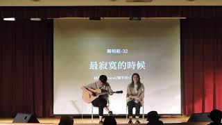 Gambar cover 獨唱32-最寂寞的時候