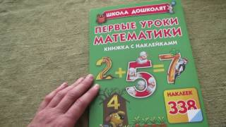 Школа дошколят. Первые уроки математики. Книжка с наклейками