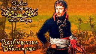 Возвышение Наполеона Бонапарта (рус.) Новая история