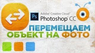 Как Переместить Объект на Фотографии в Photoshop CC(ПАРТНЕРСКАЯ СЕТЬ YOUTUBE - http://videospray.net ПОДКЛЮЧАЙТЕСЬ! Приветствуем вас на канале «Чаво ТВ». Сегодня мы расскаж..., 2014-06-01T14:17:24.000Z)