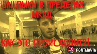 Жарим шашлык в Москве