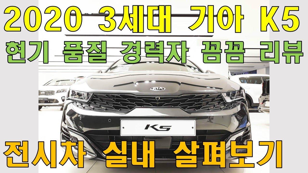 3세대 k5 리뷰 #2 실내 인테리어 2021 kia optima interior review