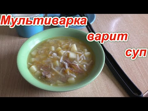 Суп из тушенки с вермишелью в мультиварке