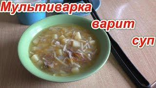 Favorites видео варим суп вермишелевыи из тушенки уже было сказано