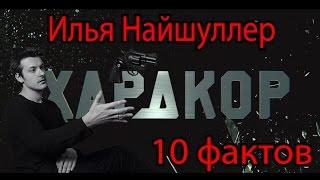 "ИЛЬЯ НАЙШУЛЛЕР(Реж. Фильма ""Хардкор"") [фАКТЫ]"