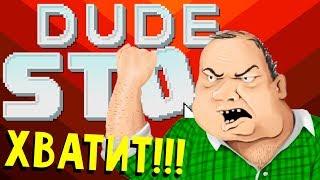 ВЫБЕСИ АВТОРА ИГРЫ МАКСИМАЛЬНО - Dude, Stop (прохождение на русском) #1