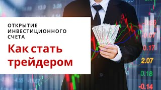 Как открыть БРОКЕРСКИЙ счет. Как начать инвестировать в акции. Где купить акции.