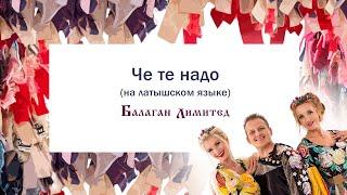 Балаган Лимитед - Чё те надо (Ko Tev Vajag?) Латышская версия
