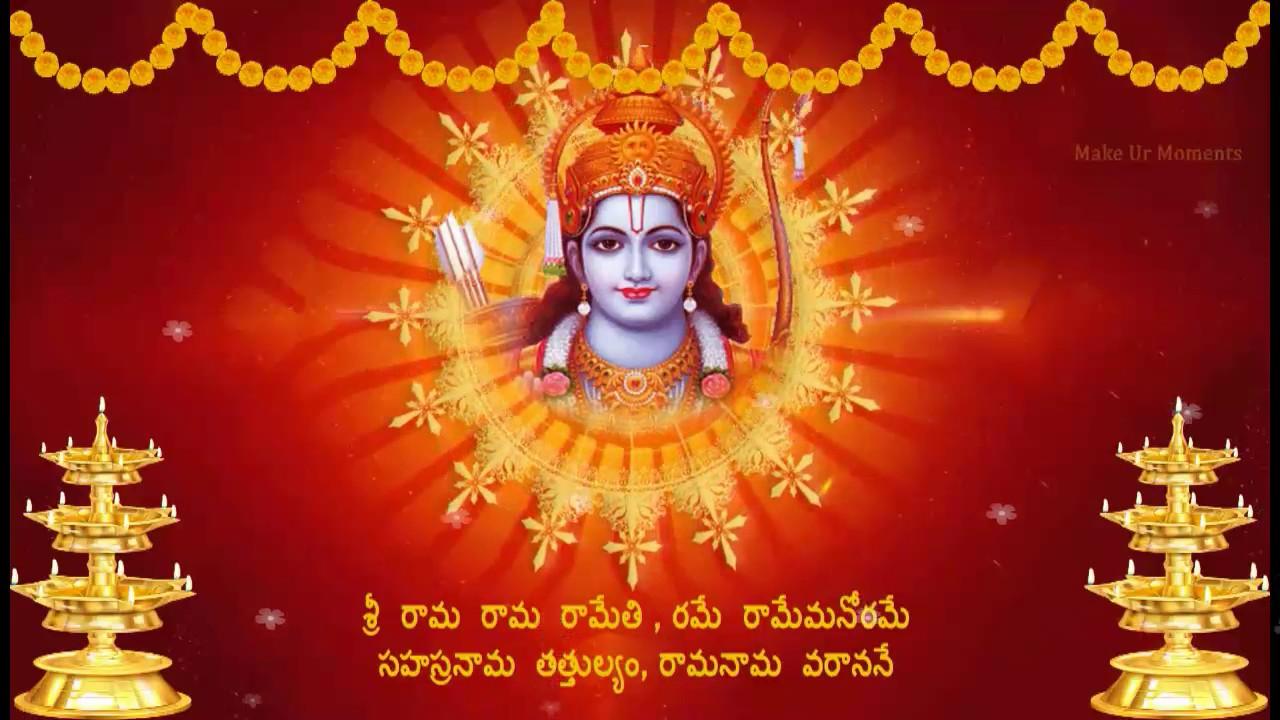 Sri Rama Navami 2017 Wishes Greetings In Telugu Youtube
