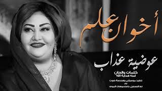 عوضية عذاب - أخوان علم     New 2019    اغاني سودانية 2019