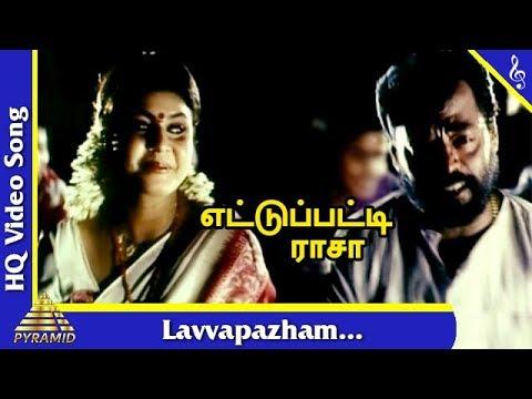 Lavvapazham Video Song |Ettupatti Rasa Tamil Movie Songs |Manivannan|Vichithra|Pyramid Music