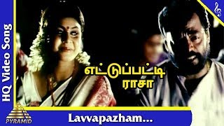 Lavvapazham Video Song |Ettupatti Rasa Tamil Movie Songs |Manivannan|Vichithra|Pyramid Music