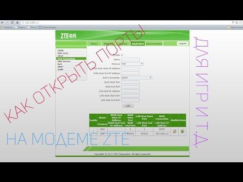 Как открыть порты на роутере ZTE   для любых игр