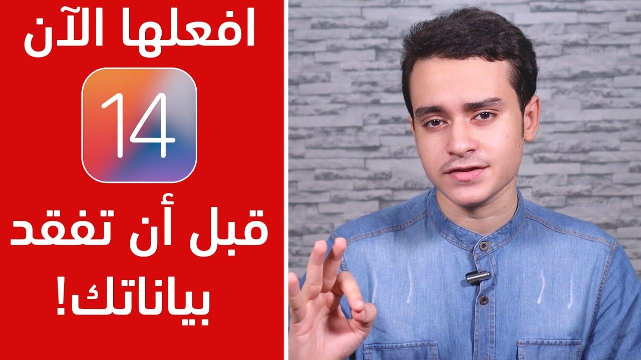 أهم 5 أشياء لابد أن تفعلها الآن قبل التحديث الجديد iOS 14  حتى لا تفقد بياناتك!