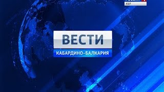 Вести КБР 07 04 2015 19 35