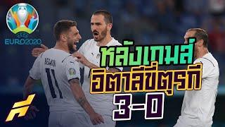 เปิดยูโร !หลังเกมส์อิตาลีขี่ตุรกียับ 3-0 -ขอบสนาม SPECIAL ยูโร 2020