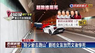 車租來的! 藍寶堅尼隧道撞車2死3傷-民視新聞