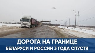 Разница между Россией и Беларусью: дорога на границе 3 года спустя
