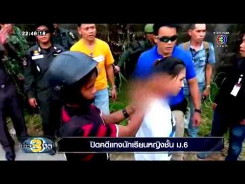 ปิดคดีแทงนักเรียนหญิงชั้น ม.6 เสียชีวิต ข้างสำนักสงฆ์  จ.ระนอง